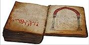 მცხეთის დავითნის გვერდი, რომელზედაც წარმოდგენილია არაბული ციფრები