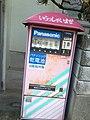 いらっしゃいませ パナソニック乾電池自動販売機 (9492237886).jpg