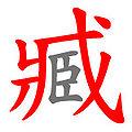 倉頡字首分割 臧.jpg