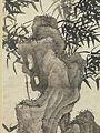 明 夏昶 清風高節圖 軸-Bamboo in Wind MET DP154130.jpg