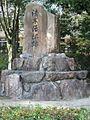 清末藩邸跡 - panoramio - kaomoji.jpg