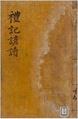 禮記大文諺讀 004.pdf
