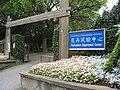 臺北市政府工務局公園路燈工程管理處花卉試驗中心 20100316.jpg