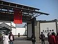 蘇州博物館 Suzhou Museum - panoramio.jpg