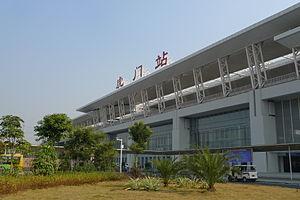 Humen Railway Station - Image: 虎門站