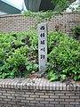 西横堀川跡 - panoramio.jpg
