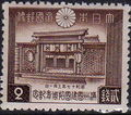 10th Anniv. of Manchukuo 2sen stamp.JPG