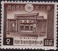 10th Anniv. of Manchukuo 2sen stamp.JPG
