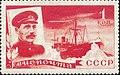 1935 CPA 486 Stamp of USSR Voronin.jpg
