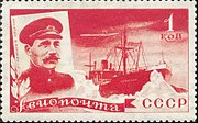 1935 CPA 486 Stamp of USSR Voronin.jpg
