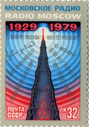 1979 stamp Radio Moscow.png