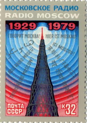 Radio Moscow - Stamp of 1979