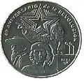 1 песо. Куба. 1999. 40 лет Революции.jpg