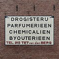 20140429 Muurreclame Voorstraat 94 Harlingen Fr NL.jpg