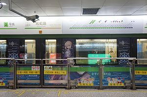 Fate/stay night - A coach with the Game Fate/Grand Order livery at Shanghai Metro Songhong Road Station