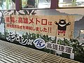 20170608 Randen KRTC friendship banner Image031.jpg