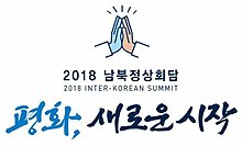 2018 Inter-Korean Summit - Logo (cropped).jpg