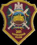 201 ТП.png