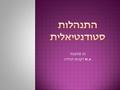 3. התנהלות סטודנטיאלית 2013.pdf