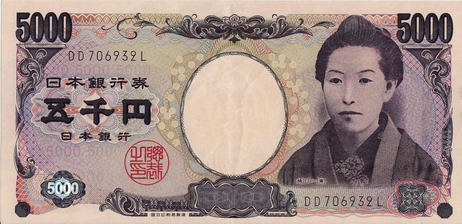 5000日本円紙幣