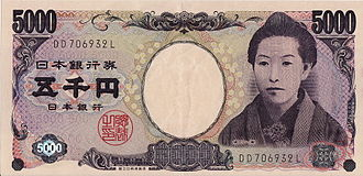 5000 yen note - Image: 5000 Yenes (2004) (Anverso)