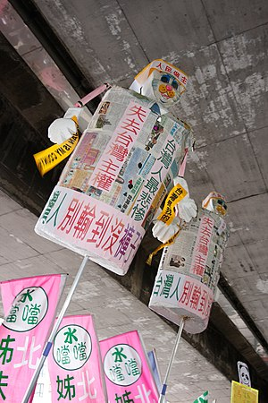 517 Protest - Image: 517taiwanprotest 5