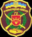 72 ОМБр.png