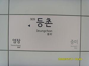Deungchon Station - Image: 909 Deungchon