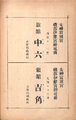 Ad of Nakaroku and Yoshikaku.png