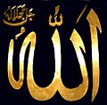 Allah En Arabe.jpg