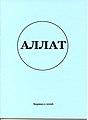 Allat book cover 2006.jpg