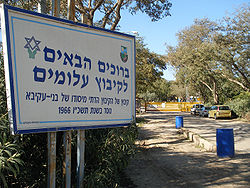 "The sign ""Alumim"" in the kibbutz entrance"