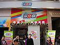 An entrance of Metro Sham Shui.jpg
