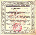 Anton-Ketskarov-document.jpg