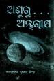 Anuru Antariksha.pdf