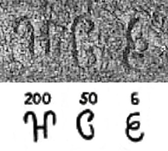 "Brahmi numerals - The number ""256"" in Ashoka's Minor Rock Edict No.1 in Sasaram (circa 250 BCE)."