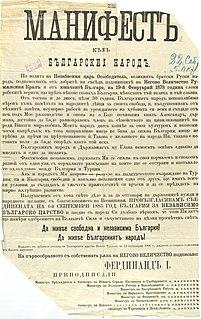 Bulgarian Declaration of Independence 1908 proclamation of Bulgarias independence from the Ottoman Empire