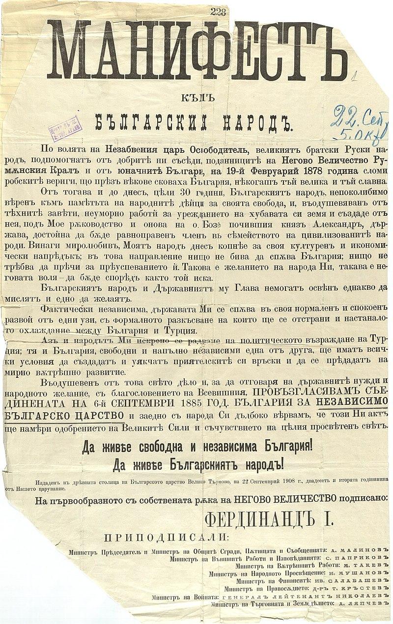 Манифестът за независимостта на България
