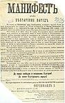 BASA-143K-1-124-1-Bulgarian Indipendence Manifesto 1908.jpg