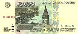 Banknote 10000 rubles (1995) front.jpg