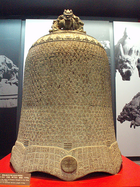 Bell made in Ming Dynasty
