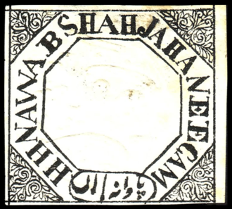 Sultan Shah Jahan, Begum of Bhopal - 1876 stamp issued during the Begum's reign