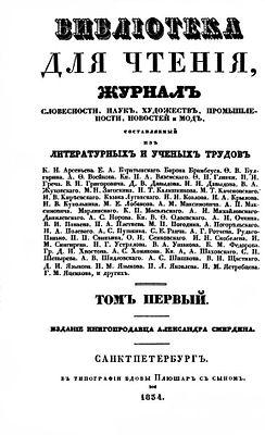 Титульная страница первого тома журнала, 1834 год