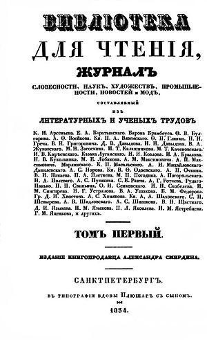 Biblioteka Dlya Chteniya - 1834 title page