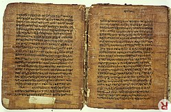 Birch bark MS from Kashmir of the Rupavatra Wellcome L0032691.jpg