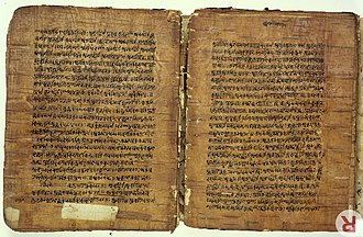 Birch bark manuscript - Birch bark manuscript from Kashmir of the Rupavatara, a grammatical textbook based on the Sanskrit grammar of Panini (dated 1663)