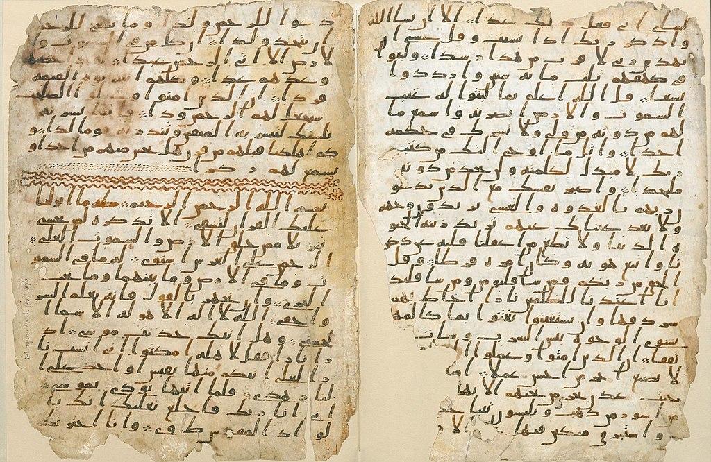 Image illustrative de l'article Manuscrit du Coran de l'université de Birmingham
