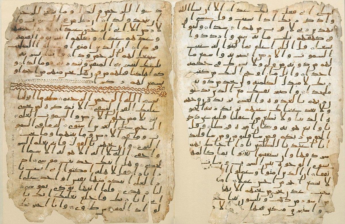 Birmingham Quran manuscript.jpg