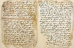 250px-Birmingham_Quran_manuscript.jpg