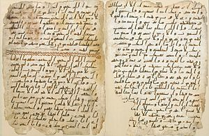 Birmingham Quran manuscript - folio 1 verso (right) and folio 2 recto (left)